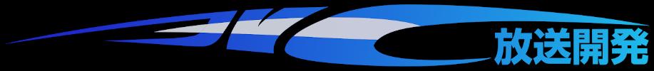 AVC放送開発
